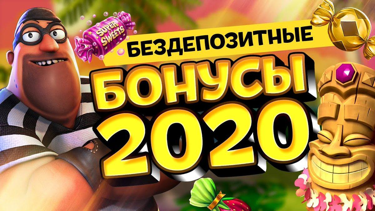 Бездепозитные бонусы казино 2020